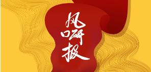 """【风口研报周回顾】预期分化?主要券商竟""""全部""""缺席食品饮料板块上涨行情"""