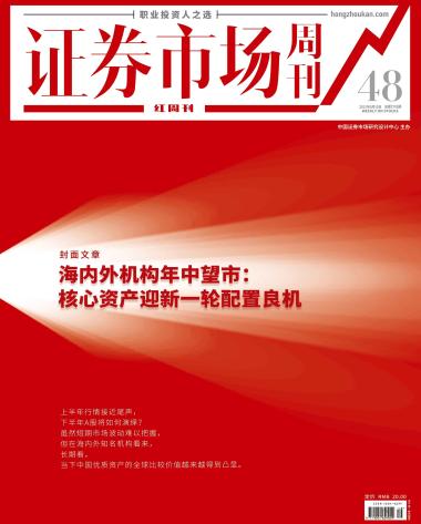 证券市场红周刊(海内外机构年中望市: 核心资产迎新一轮配置良机)2021-06-19