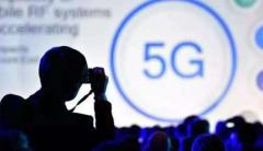 【股市资讯】风口再起!5G产业基金重磅来袭,这8股将成行情急先锋?