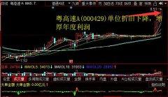 粤高速A(000429)单位折旧下降,增厚年度利润
