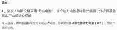 """【脱水研报】明天最热板块圈定!特斯拉采用""""无钴电池"""",机构晚间刷屏解读"""