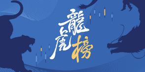 【狙击龙虎榜】行情火爆 注意防范情绪连续亢奋