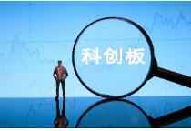 """科创板审核注册全面恢复 2光伏企业将""""现场+视频""""上会"""