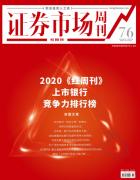 证券市场红周刊(2020《红周刊》上市银行竞争力排行榜)2020-09-26
