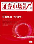 """证券市场红周刊(非银金融""""价值考"""")2020-10-03"""