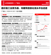 广联达(002410)首次覆盖:造价施工业务为基,向建筑信息化龙头平台迈进