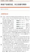 贝达药业(300558)深度研究:梯度产品链形成,自主创新可期待