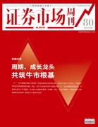 证券市场红周刊(周期、成长龙头共筑牛市根基)2020-10-17