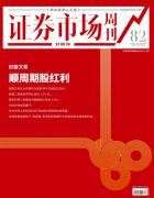 证券市场红周刊(顺周期股红利)2020-10-24