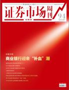 """证券市场红周刊(商业银行迎来""""补血""""潮)2020-12-05"""