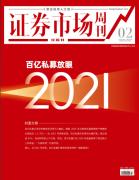 证券市场红周刊(百亿私募放眼2021)2021-01-02