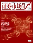 证券市场红周刊(机构抱团股:巩固VS瓦解)2021-01-16