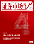证券市场红周刊(基金四季度调仓路线图)2021-01-23