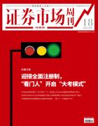 """证券市场红周刊(迎接全面注册制 """"看门人""""开启""""大考模式"""")2021-03-06"""