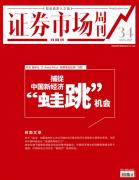 """证券市场红周刊(捕捉中国新经济""""蛙跳""""机会)2021-05-01"""