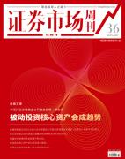 证券市场红周刊(被动投资核心资产会成趋势)2021-05-08